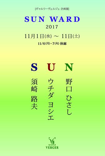 16_sun_wards_500