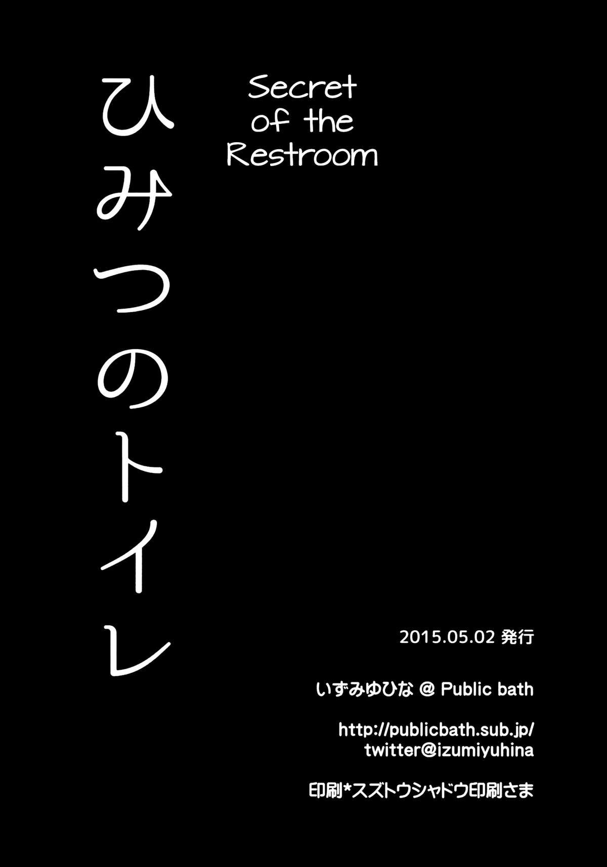 HentaiVN.net - Ảnh 15 - Himitsu no Toire (Gochuumon wa Usagi desu ka?) - Oneshot