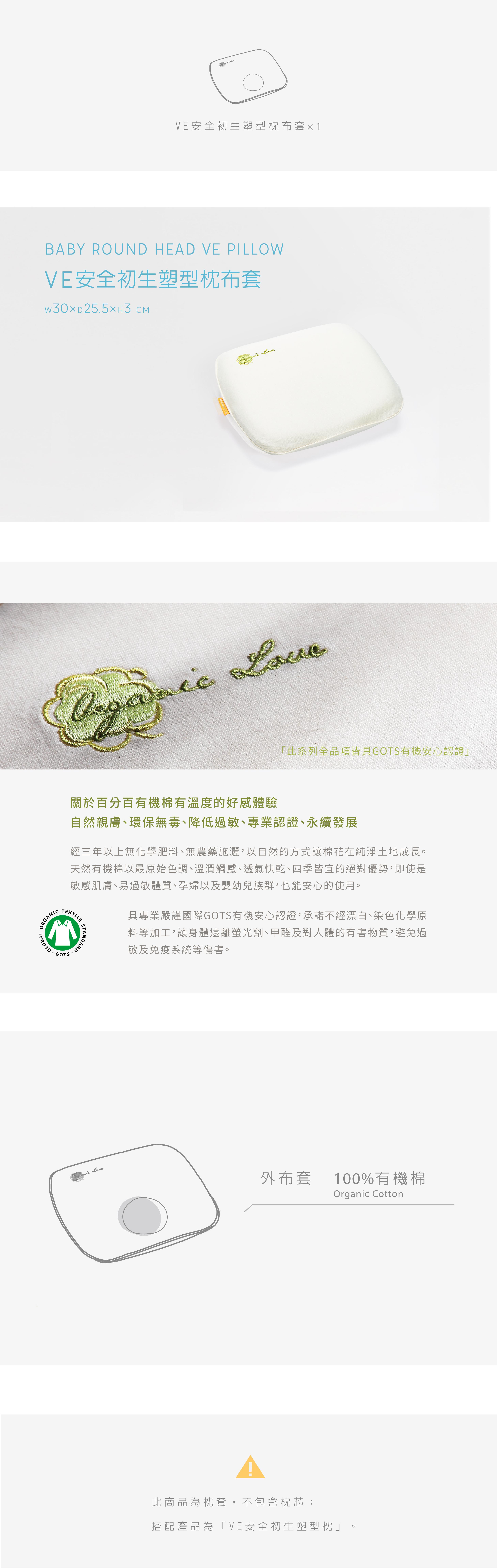 VE FOAM-系列布套-安全初生塑型枕