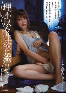 RBD-861 Drowning In Unreasonable Sexual Desire. Ai Rimashima