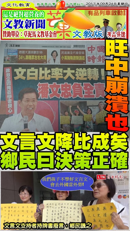 170924芒果日報--文教新聞--文言文降比成矣,鄉民曰決策正確