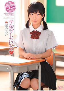 DVAJ-265 I Want To Go To School Mi Kurii