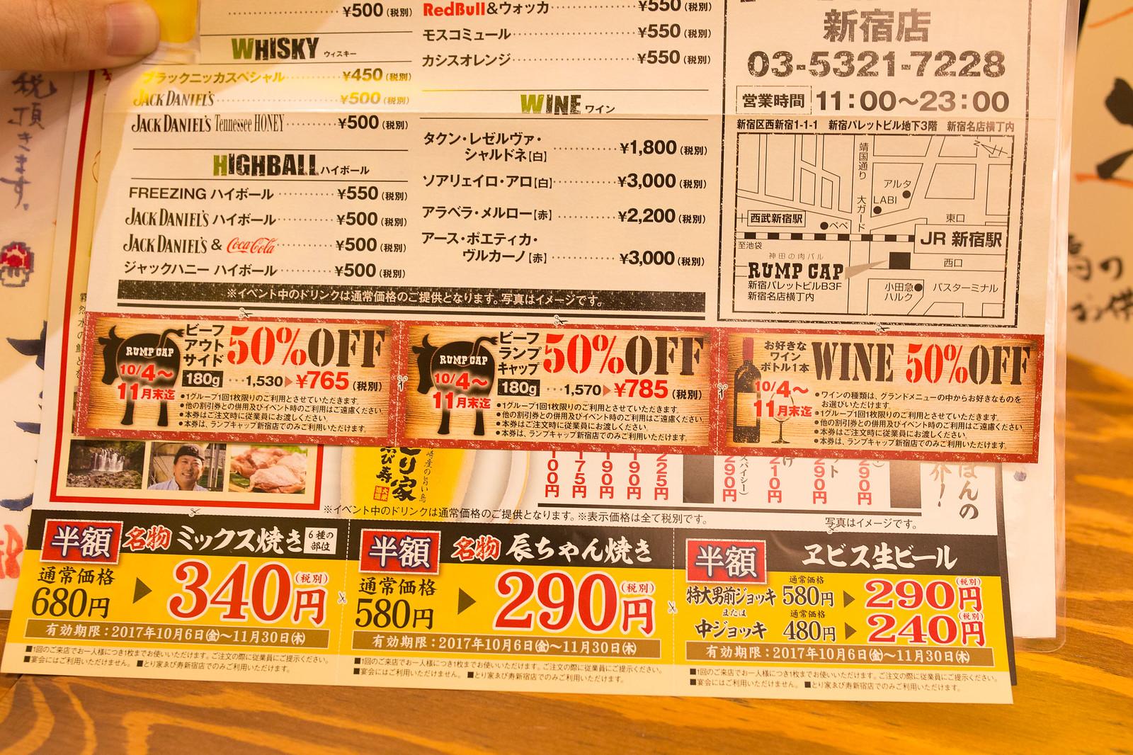 Shinjuku_meiten_yokocho-112
