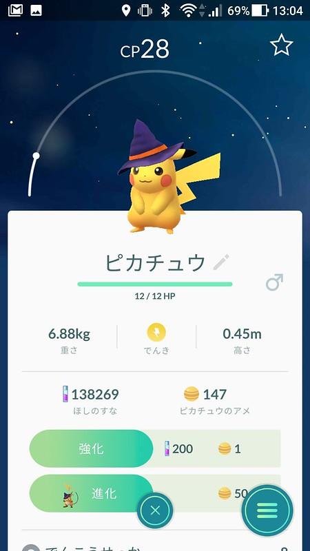 「Pokemon GO」でトリック・オア・トリート!