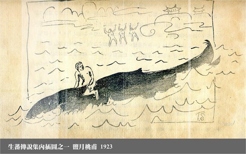 010生蕃傳說集_插圖