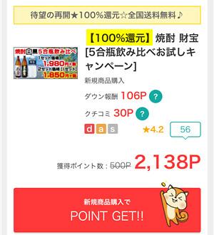170929 モッピー100%還元焼酎財宝