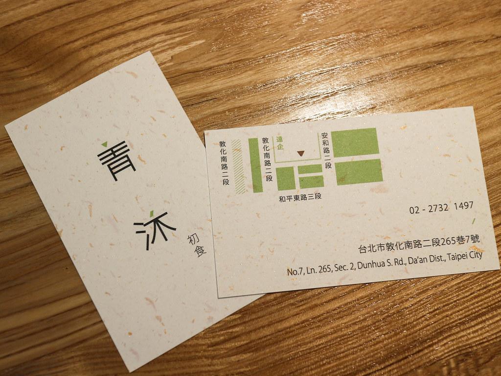 青沐初食 (56)