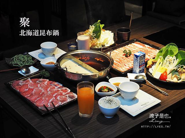 聚 北海道昆布鍋 牛奶鍋