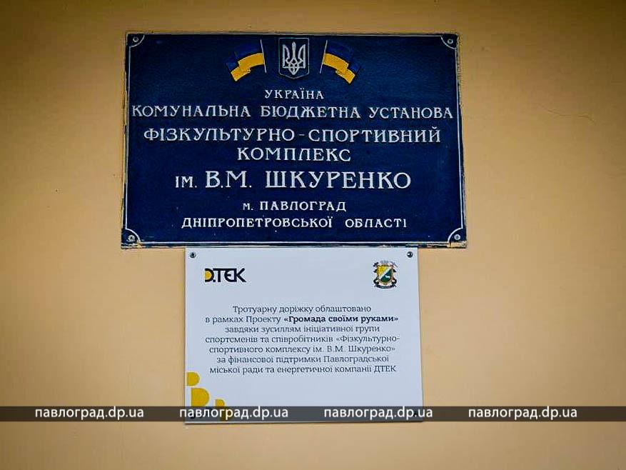 FSK SHkurenko-2