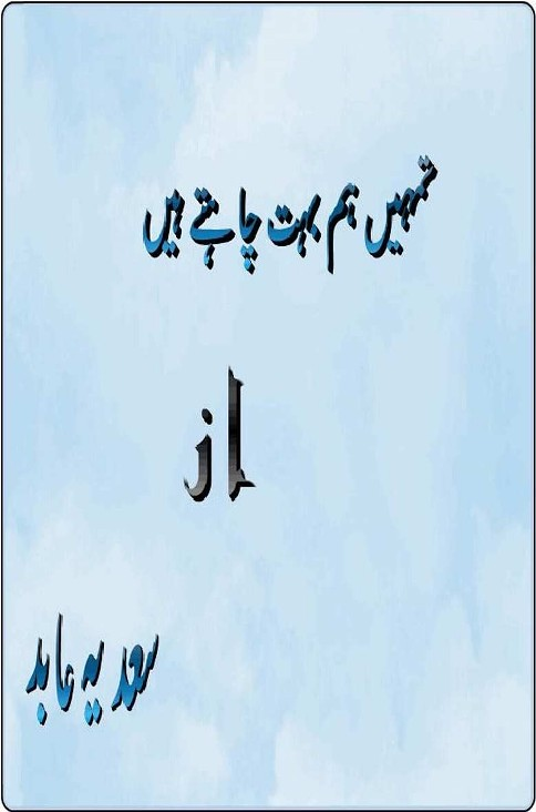 Tumhain Ham Bohat Chahte Hen is a very well written complex script novel by Sadia Abid which depicts normal emotions and behaviour of human like love hate greed power and fear , Sadia Abid is a very famous and popular specialy among female readers