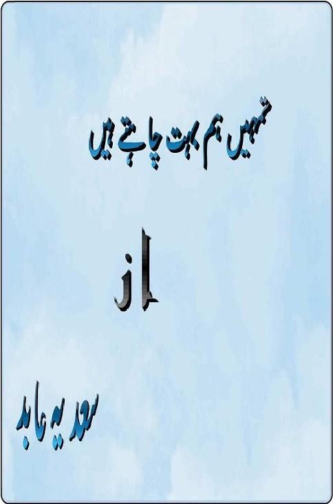 Tumhain Ham Bohat Chahte Hen Complete Novel By Sadia Abid