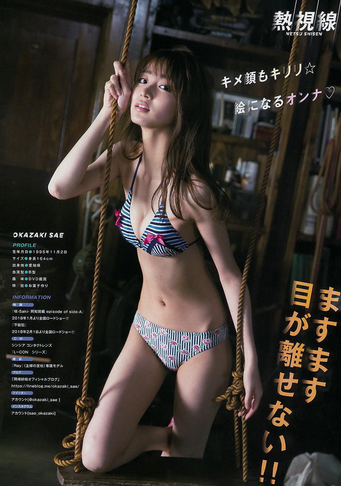 岡崎紗絵04