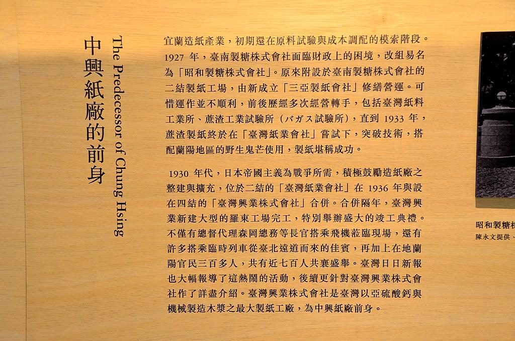 中興文化創意園區 服務中心