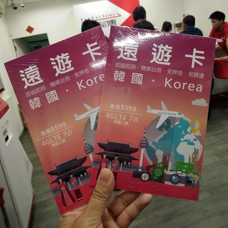 韓國上網吃到飽-遠遊卡