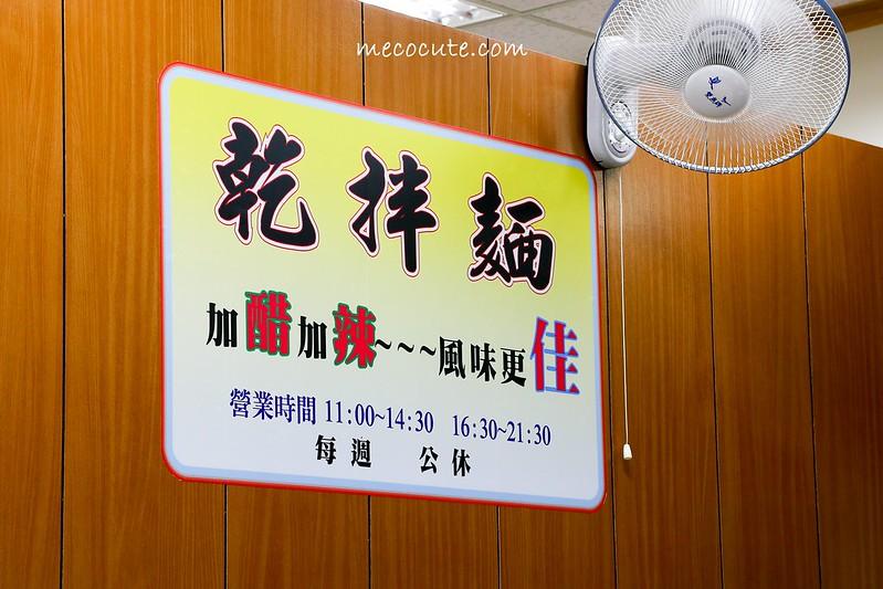 三重小吃,三重麵店,台灣小吃,王家乾拌麵 @陳小可的吃喝玩樂