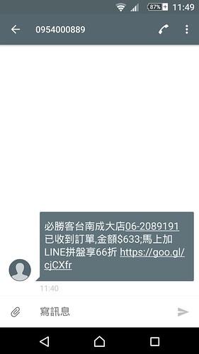 Screenshot_2017-09-27-11-49-15