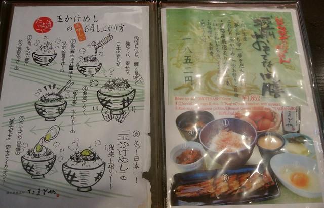 hyogo-himeji-tamagoya-menu-03