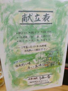 sakeichiban8