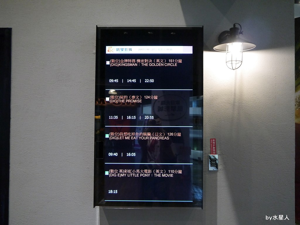 37959372241 721a8779e3 b - 凱擘影城Kbro Cinemas,電影院改裝新開幕,電話亭KTV一首歌銅板價20元