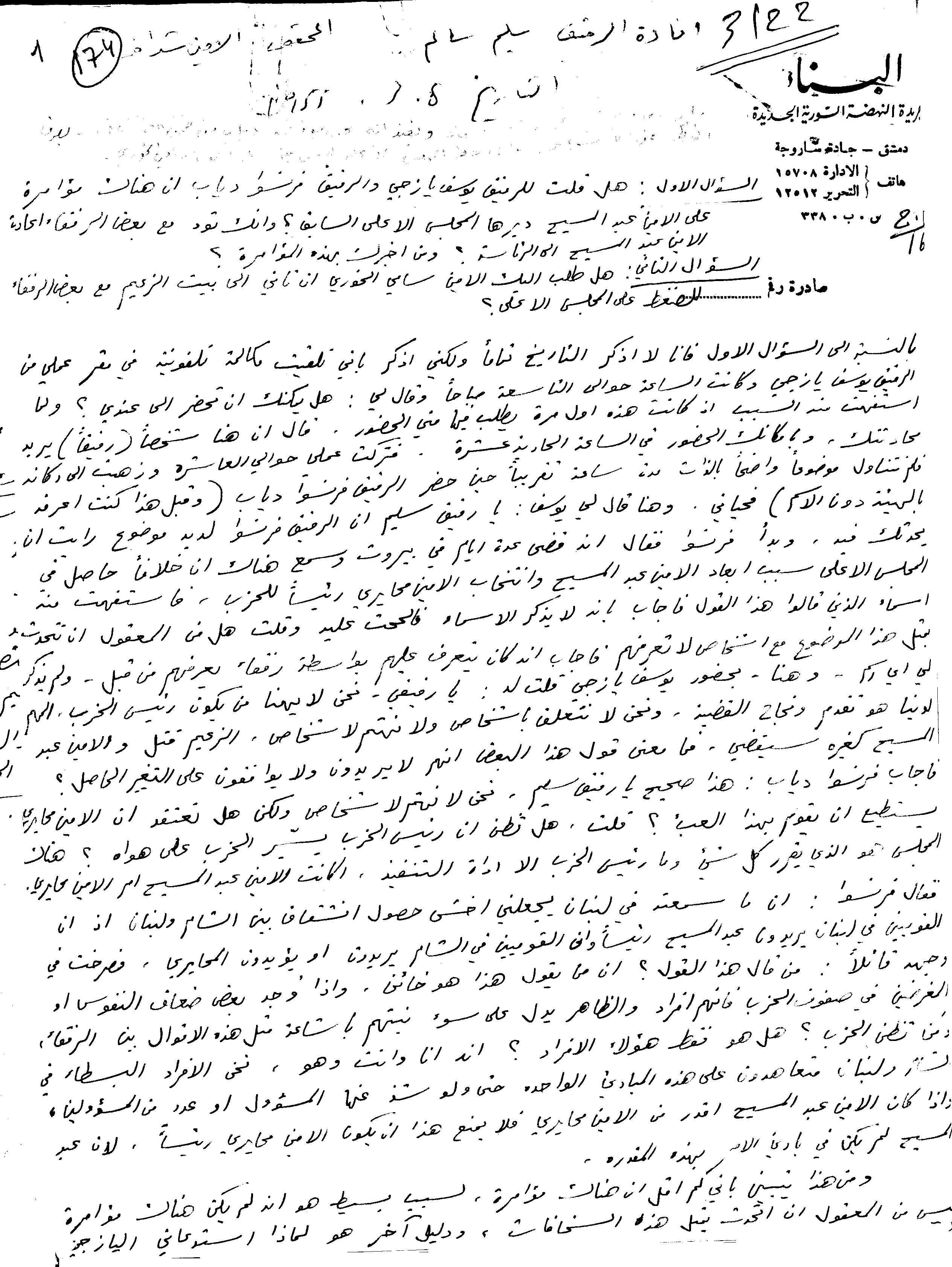 إفادة - الصفحة الأولى