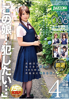 """BAZX-096 """"This Girl … I Want To Commit …"""" VOL.006 When A Serious Private School Girl Falls Into A Sex Addictive Nympho."""