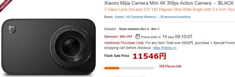 Xiaomi mijia mini 4K現在価格