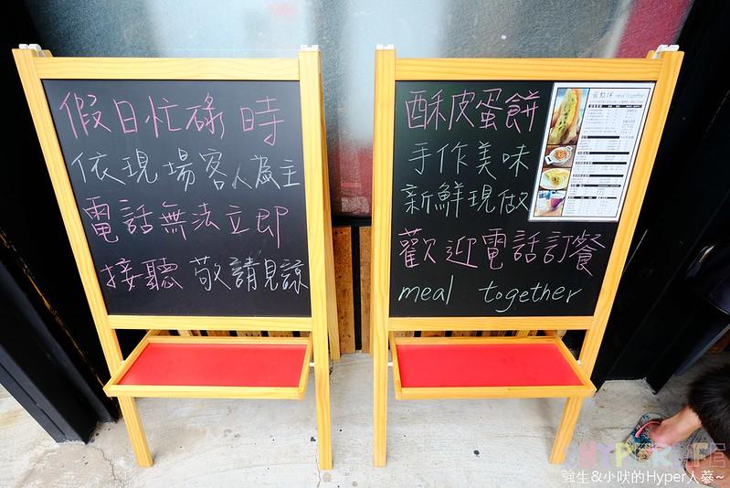 食點伴_台中早餐 (2)