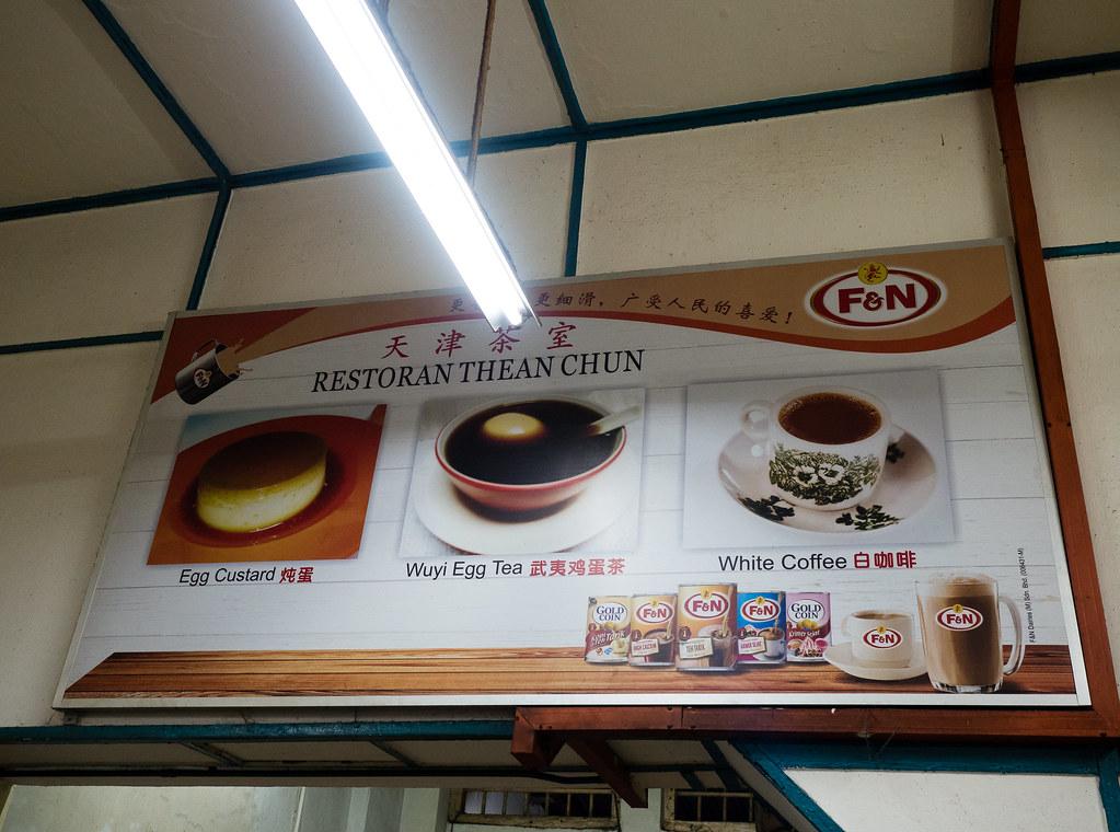 Three must order menu item in Thean Chun