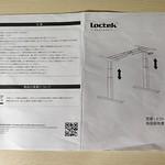 Loctek 電動式スタンディングデスク マニュアル (1)