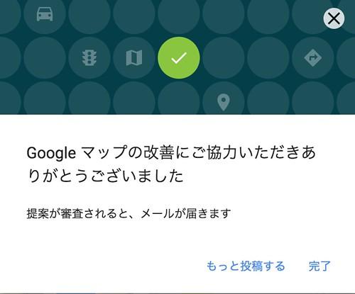 Googleマップの移転16