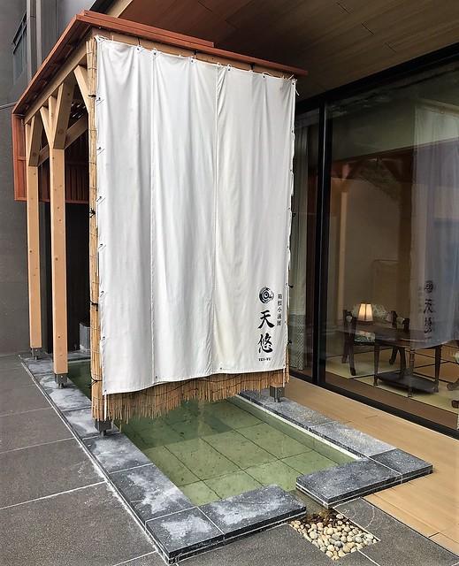 箱根天悠溫泉飯店 (5)