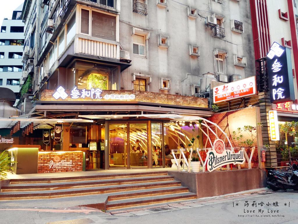 台北東區中式合菜餐廳推薦參和院 (8)