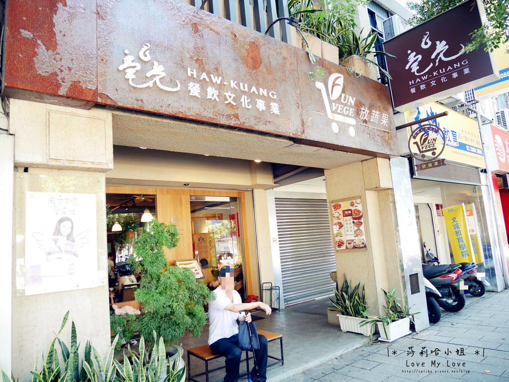 台北士林站好吃素食餐廳推薦毫光餐飲回田蔬苑 (1)