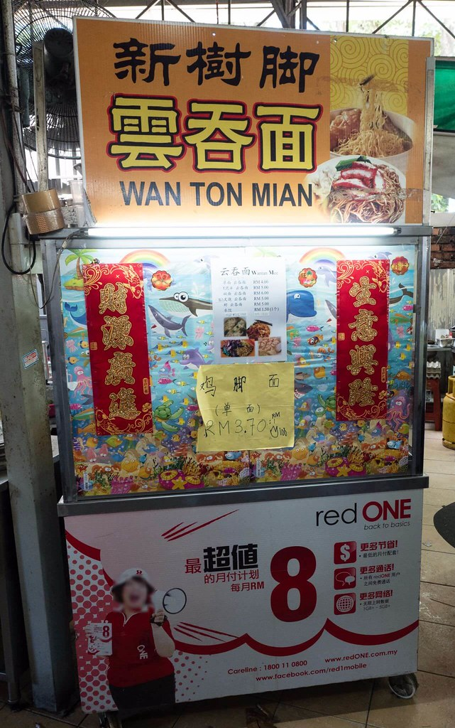 Wan Tan Noodle stall