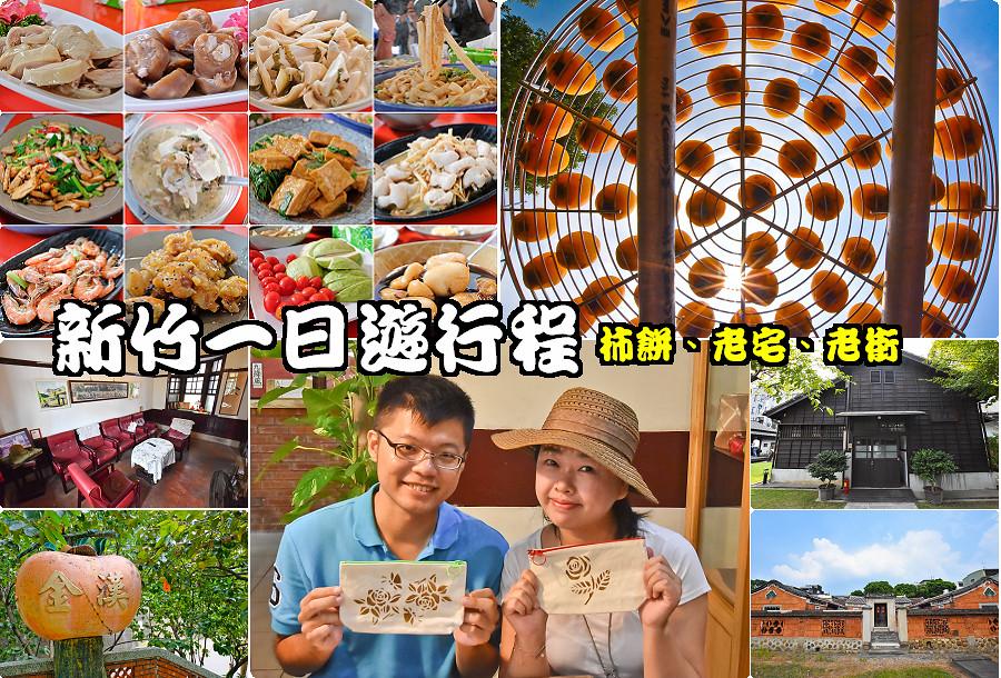 新竹台三線一日遊景點柿餅08