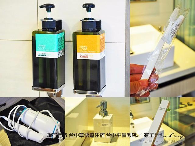 綠宿行旅 台中草悟道住宿 台中平價飯店 190