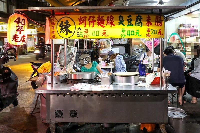 三重宵夜,三重美食,臭豆腐 @陳小可的吃喝玩樂