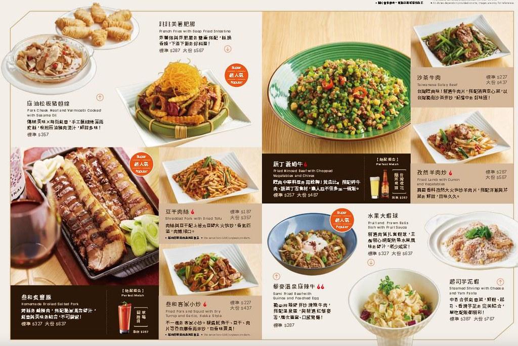 台北東區中式合菜餐廳推薦參和院菜單價位訂位 (1)