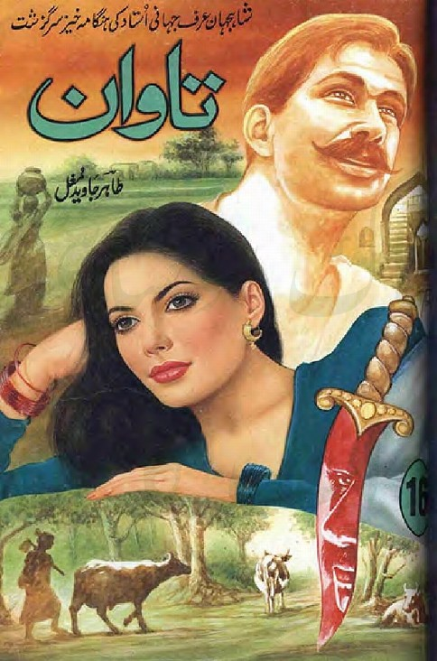 Tawan Part 16 is a very well written complex script novel by Tahir Javaid Mughal which depicts normal emotions and behaviour of human like love hate greed power and fear , Tahir Javaid Mughal is a very famous and popular specialy among female readers