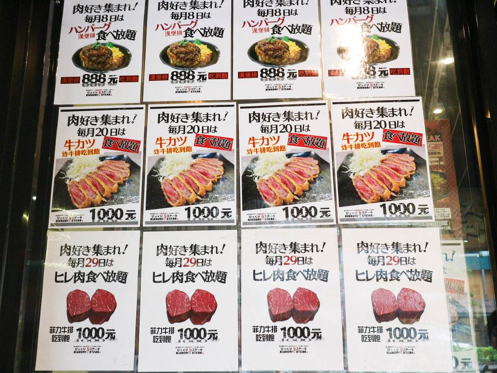 びっくりステーキsurprisesteak (28)