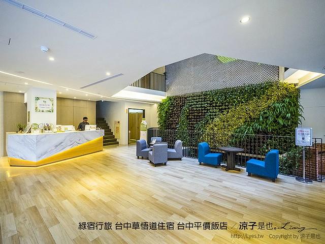 綠宿行旅 台中草悟道住宿 台中平價飯店 77