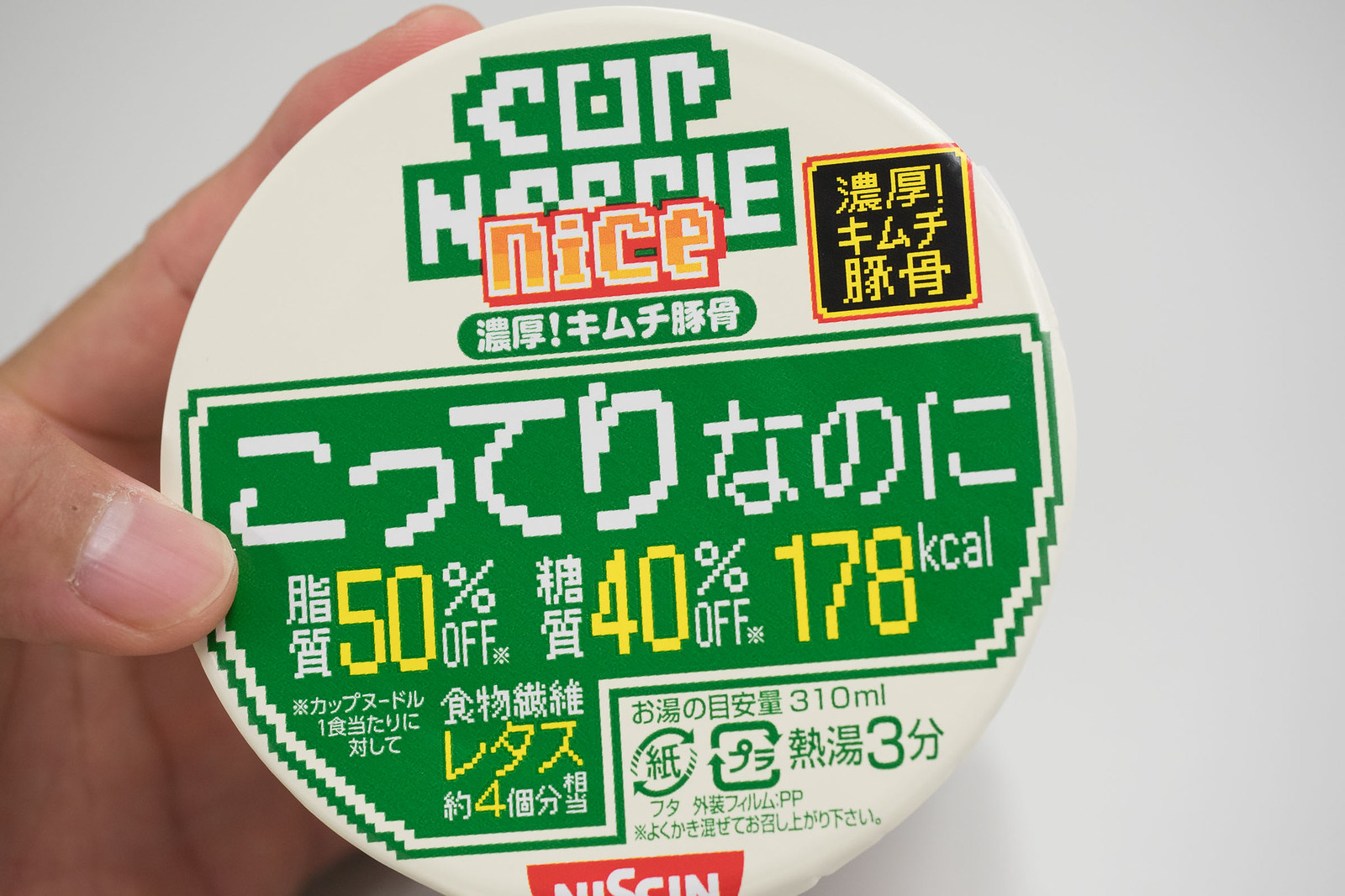 Cup_noodle_nice-3