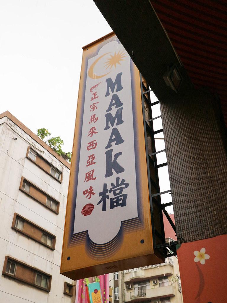 Mamak檔星馬料理 (97)