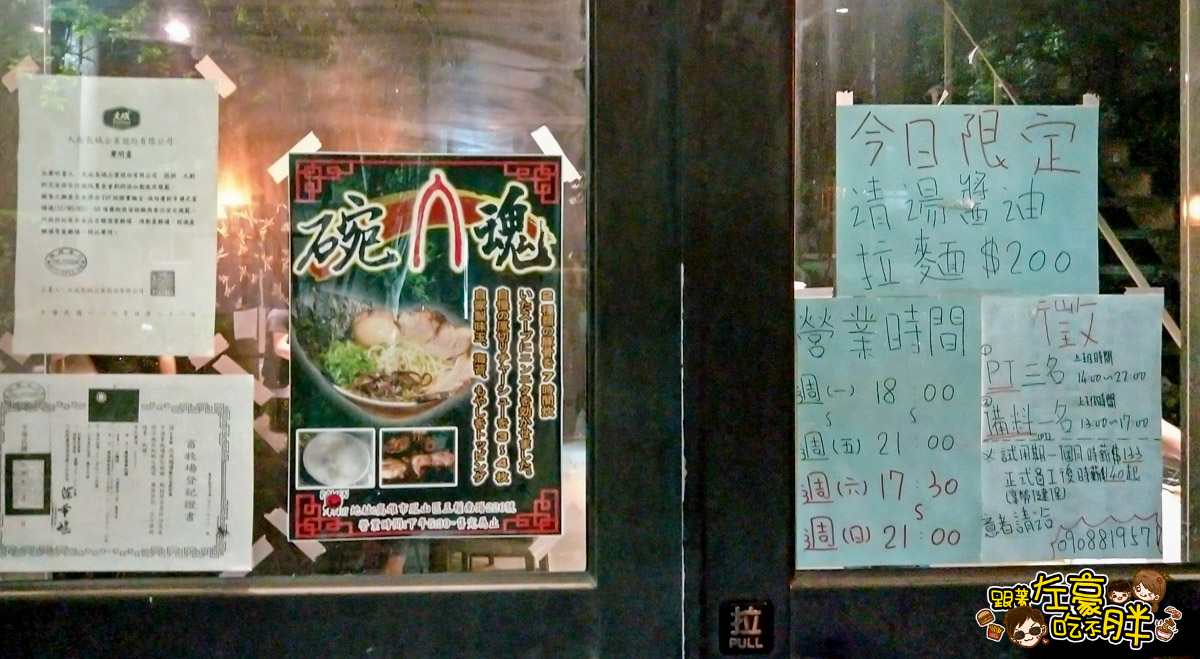 鳳山美食 RAMEN 初ui-20