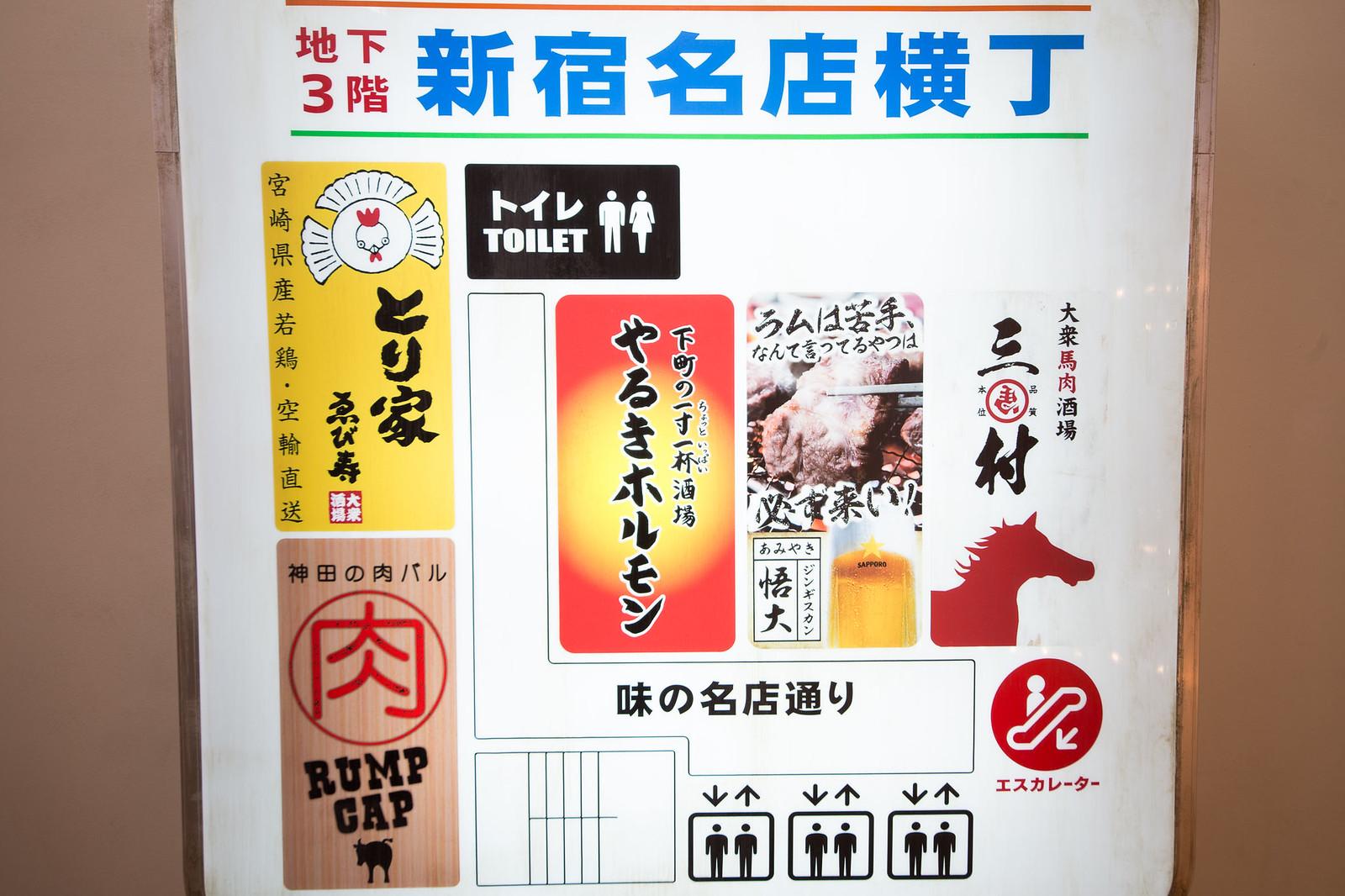 Shinjuku_meiten_yokocho-18