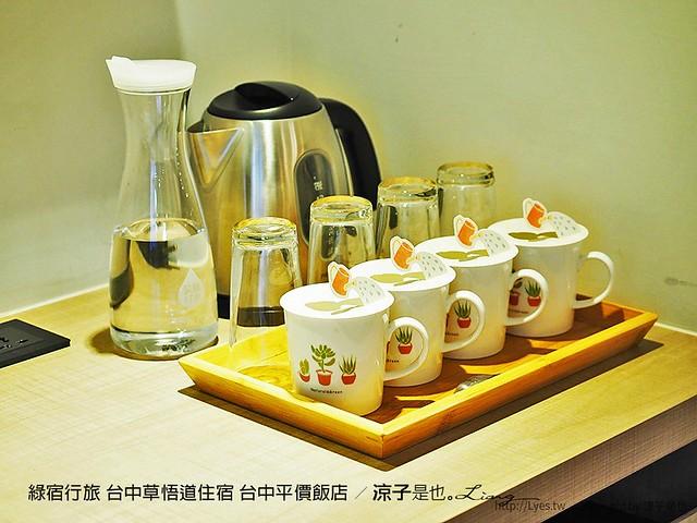 綠宿行旅 台中草悟道住宿 台中平價飯店 42