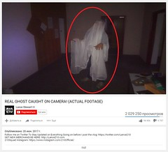 Ghost footage 2017