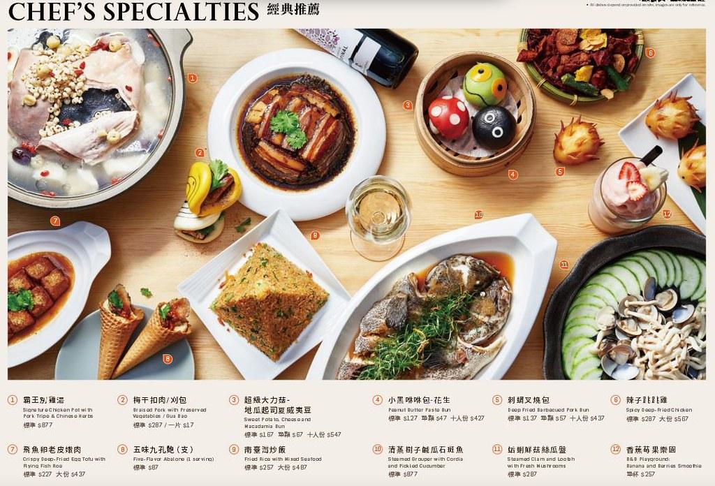 台北東區中式合菜餐廳推薦參和院 (4)