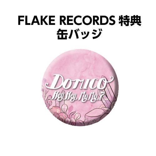 ドミコ / HEY HEY, MY MY? (CD)特典缶バッジ