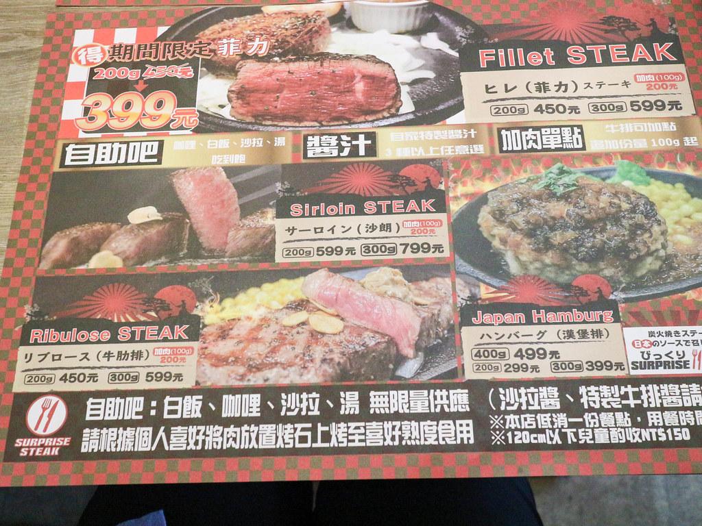 びっくりステーキsurprisesteak (2)